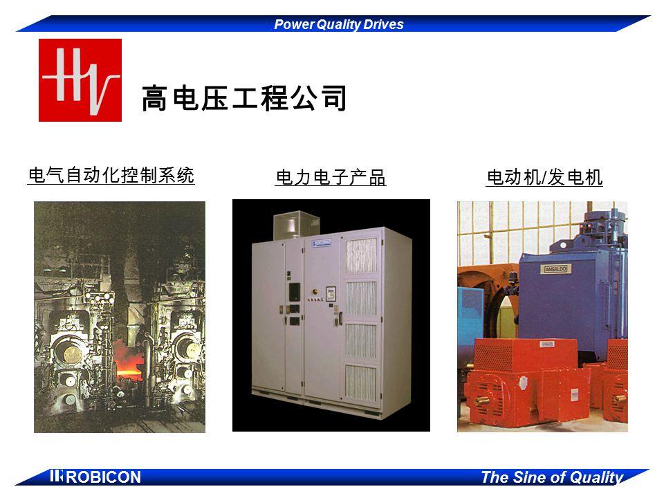 Power Quality Drives ROBICON The Sine of Quality 高电压工程公司 电气自动化控制系统 电力电子产品 电动机 / 发电机