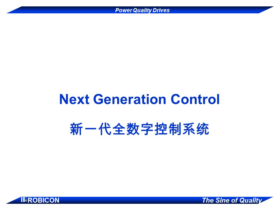 Power Quality Drives ROBICON The Sine of Quality Next Generation Control 新一代全数字控制系统