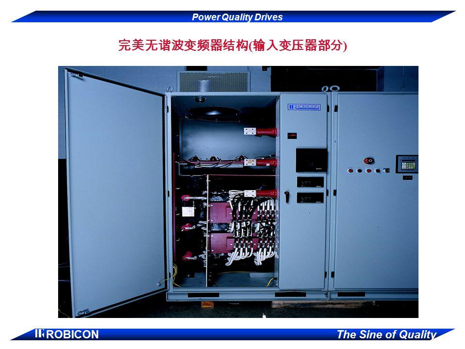 Power Quality Drives ROBICON The Sine of Quality 完美无谐波变频器结构 ( 输入变压器部分 )