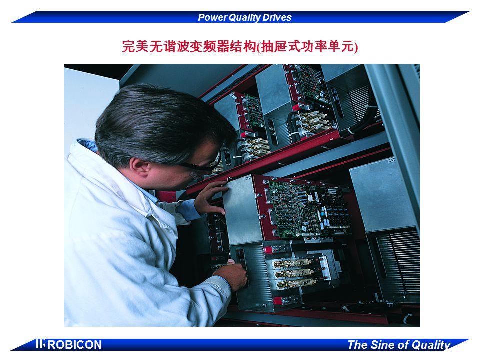 Power Quality Drives ROBICON The Sine of Quality 完美无谐波变频器结构 ( 抽屉式功率单元 )