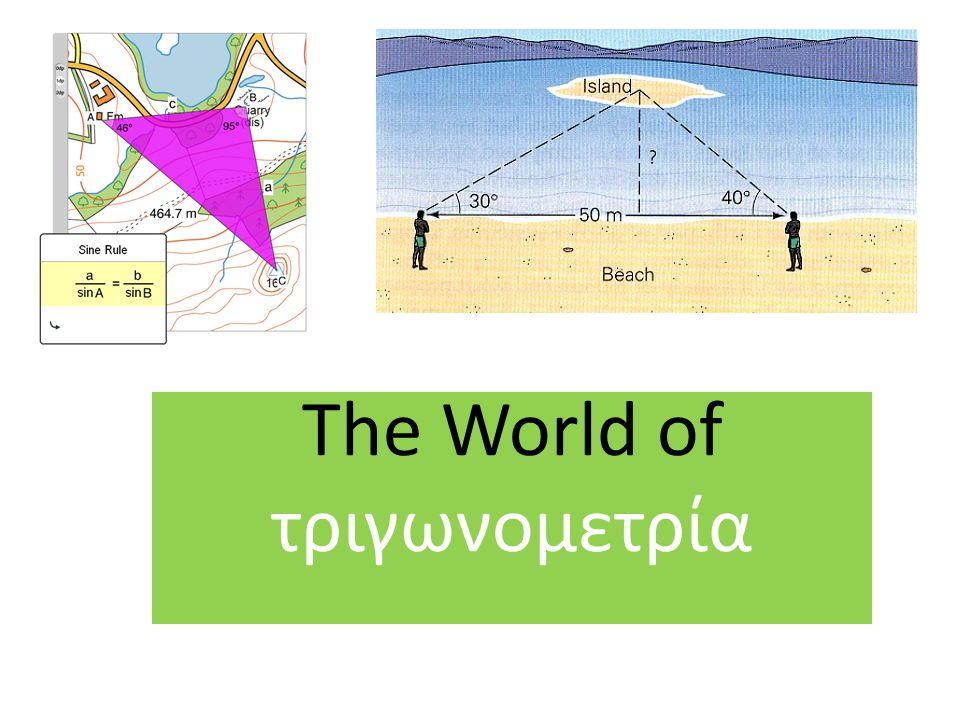 The World of τριγωνομετρία