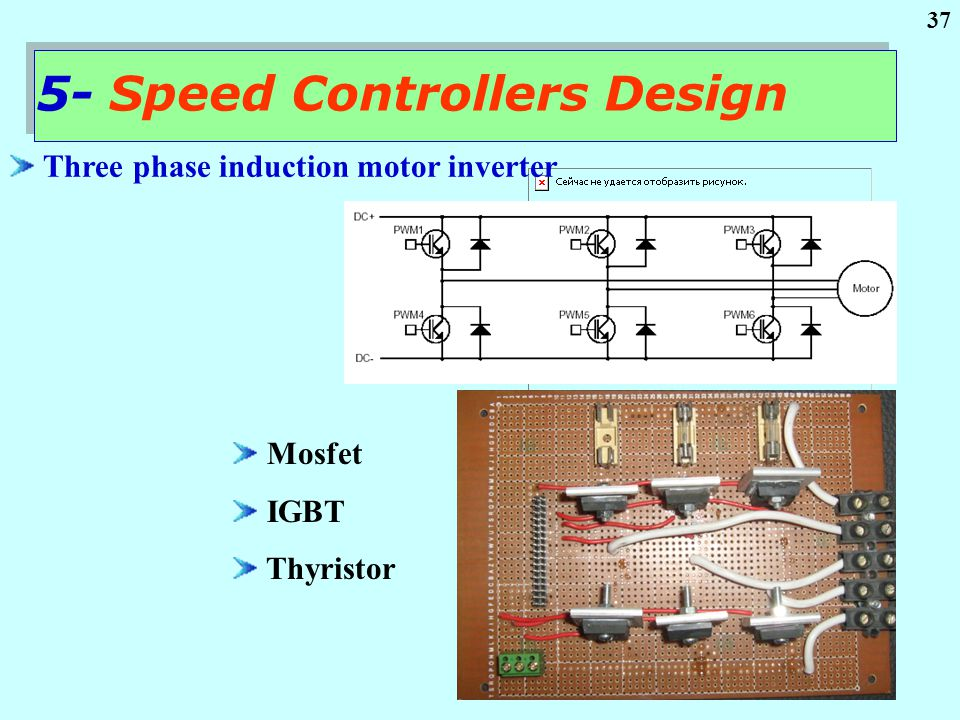 37 Three phase induction motor inverter Mosfet IGBT Thyristor 5- Speed Controllers Design