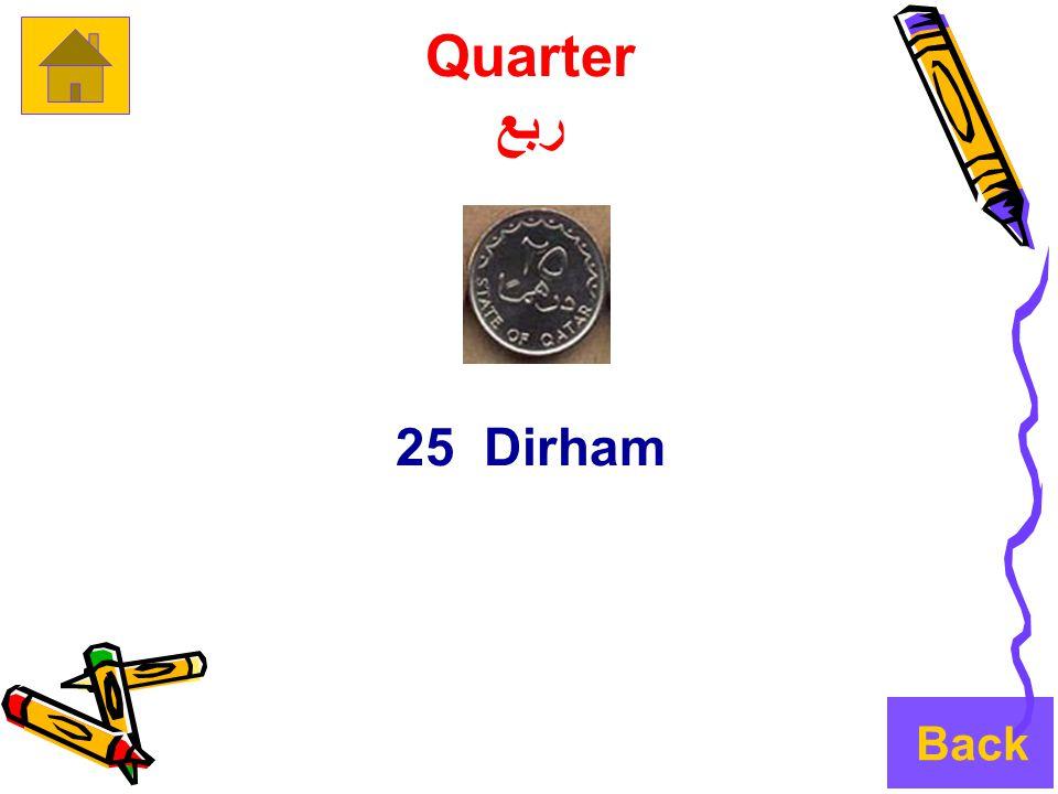 Quarter ربع 25 Dirham Back