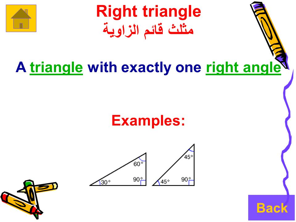 Right triangle مثلث قائم الزاوية A triangle with exactly one right angletriangleright angle Examples: Back