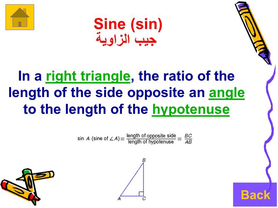 جيب الزاوية In a right triangle, the ratio of the length of the side opposite an angle to the length of the hypotenuseright triangleanglehypotenuse Sine (sin) Back
