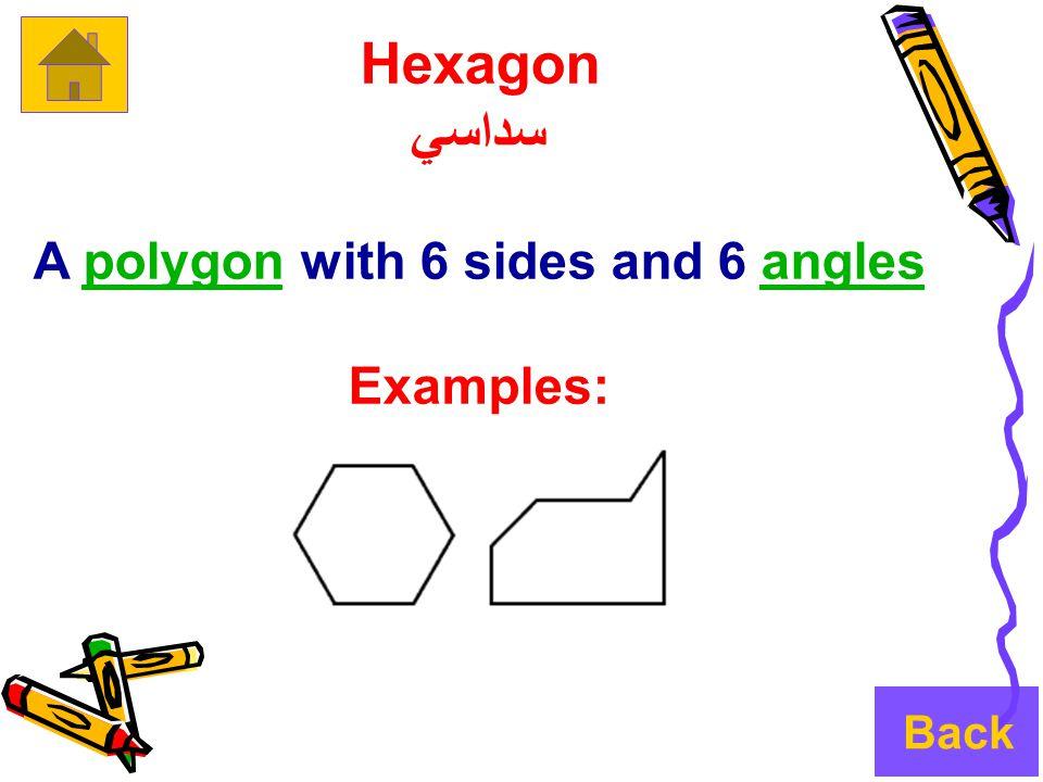 Hexagon سداسي A polygon with 6 sides and 6 anglespolygonangles Examples: Back