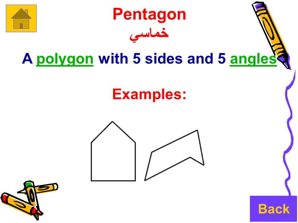 Pentagon خماسي A polygon with 5 sides and 5 anglespolygonangles Examples: Back