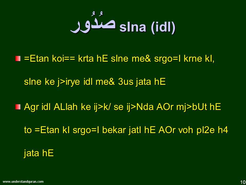 10 www.understandquran.com صُدُور sIna (idl) =Etan koi== krta hE sIne me& srgo=I krne kI, sIne ke j>irye idl me& 3us jata hE Agr idl ALlah ke ij>k/ se ij>Nda AOr mj>bUt hE to =Etan kI srgo=I bekar jatI hE AOr voh pI2e h4 jata hE