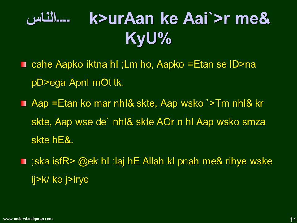 11 www.understandquran.com ۔۔۔۔الناس k>urAan ke Aai`>r me& KyU% cahe Aapko iktna hI ;Lm ho, Aapko =Etan se lD>na pD>ega ApnI mOt tk.