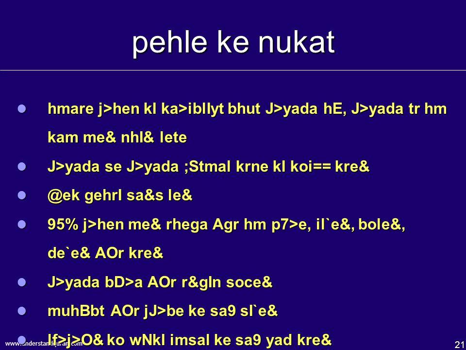 21 www.understandquran.com pehle ke nukat hmare j>hen kI ka>iblIyt bhut J>yada hE, J>yada tr hm kam me& nhI& lete hmare j>hen kI ka>iblIyt bhut J>yada hE, J>yada tr hm kam me& nhI& lete J>yada se J>yada ;Stmal krne kI koi== kre& J>yada se J>yada ;Stmal krne kI koi== kre& @ek gehrI sa&s le& @ek gehrI sa&s le& 95% j>hen me& rhega Agr hm p7>e, il`e&, bole&, de`e& AOr kre& 95% j>hen me& rhega Agr hm p7>e, il`e&, bole&, de`e& AOr kre& J>yada bD>a AOr r&gIn soce& J>yada bD>a AOr r&gIn soce& muhBbt AOr jJ>be ke sa9 sI`e& muhBbt AOr jJ>be ke sa9 sI`e& lf>j>O& ko wNkI imsal ke sa9 yad kre& lf>j>O& ko wNkI imsal ke sa9 yad kre&