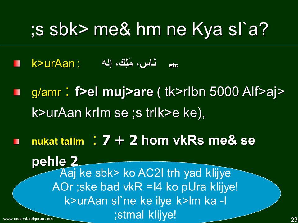 23 www.understandquran.com ;s sbk> me& hm ne Kya sI`a.