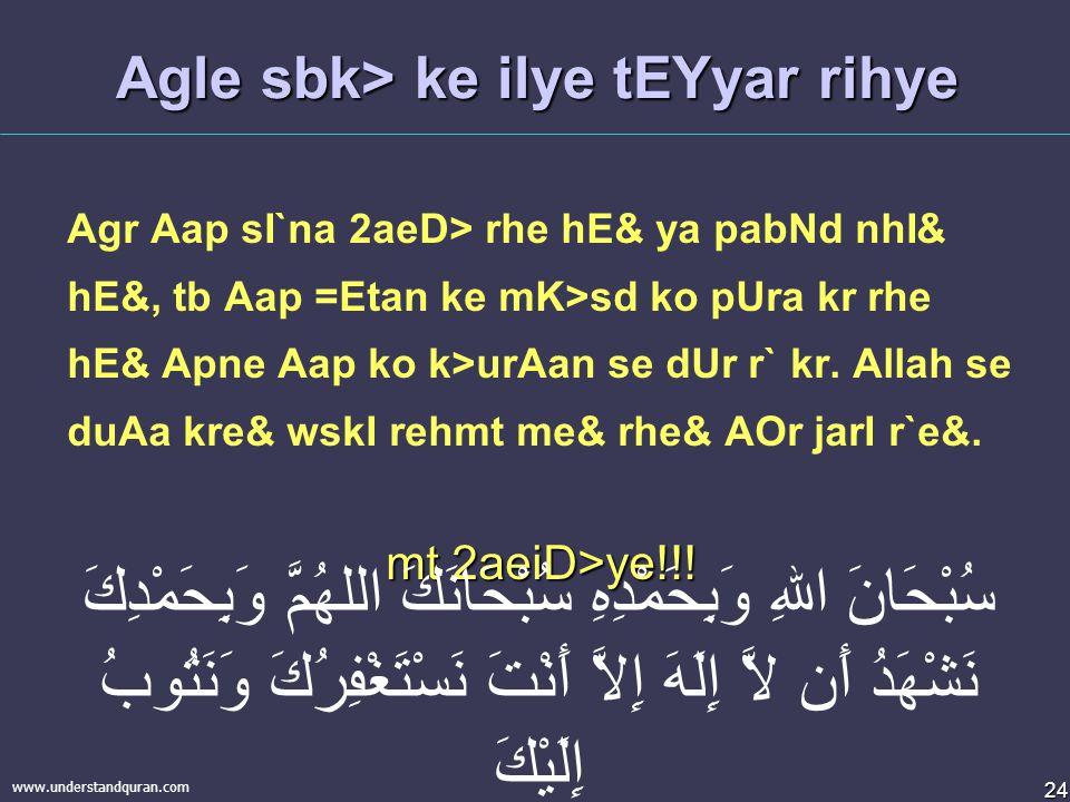 24 www.understandquran.com Agle sbk> ke ilye tEYyar rihye Agr Aap sI`na 2aeD> rhe hE& ya pabNd nhI& hE&, tb Aap =Etan ke mK>sd ko pUra kr rhe hE& Apne Aap ko k>urAan se dUr r` kr.