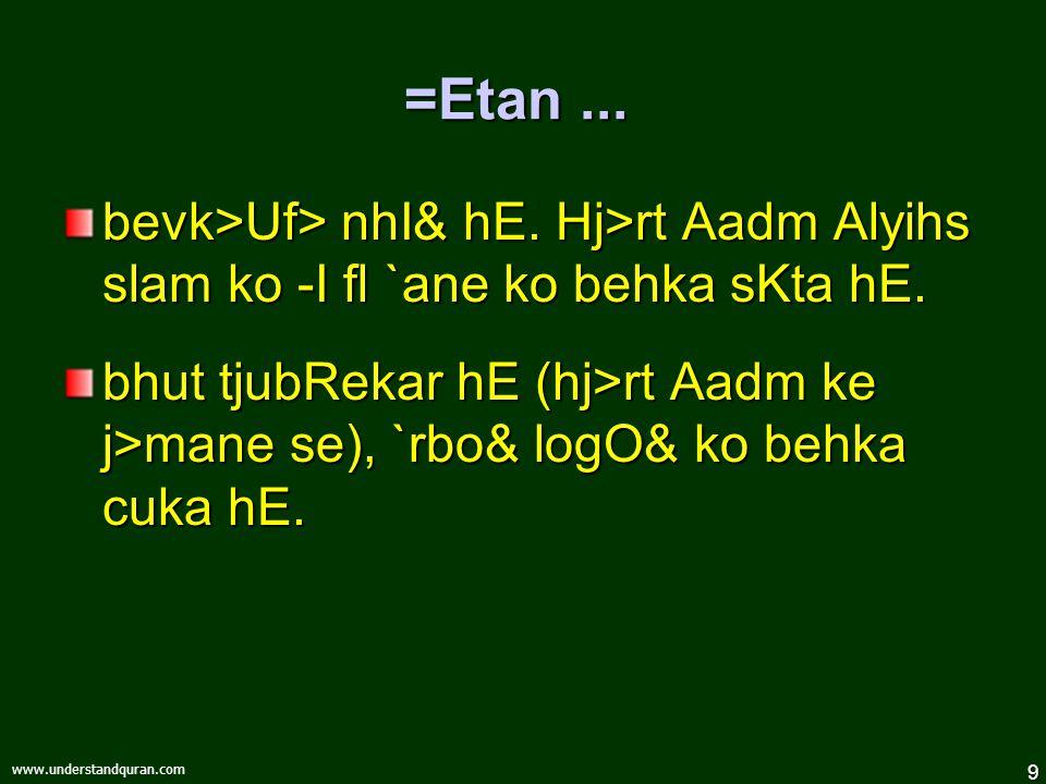 9 www.understandquran.com =Etan... bevk>Uf> nhI& hE.
