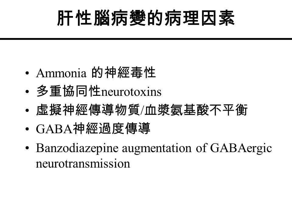 肝性腦病變的病理因素 Ammonia 的神經毒性 多重協同性 neurotoxins 虛擬神經傳導物質 / 血漿氨基酸不平衡 GABA 神經過度傳導 Banzodiazepine augmentation of GABAergic neurotransmission