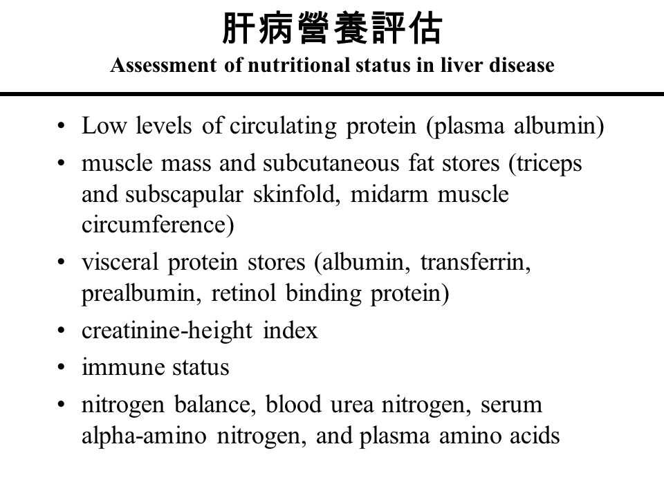 肝病營養評估 Assessment of nutritional status in liver disease Low levels of circulating protein (plasma albumin) muscle mass and subcutaneous fat stores (t