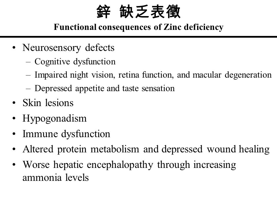 鋅 缺乏表徵 Functional consequences of Zinc deficiency Neurosensory defects –Cognitive dysfunction –Impaired night vision, retina function, and macular deg