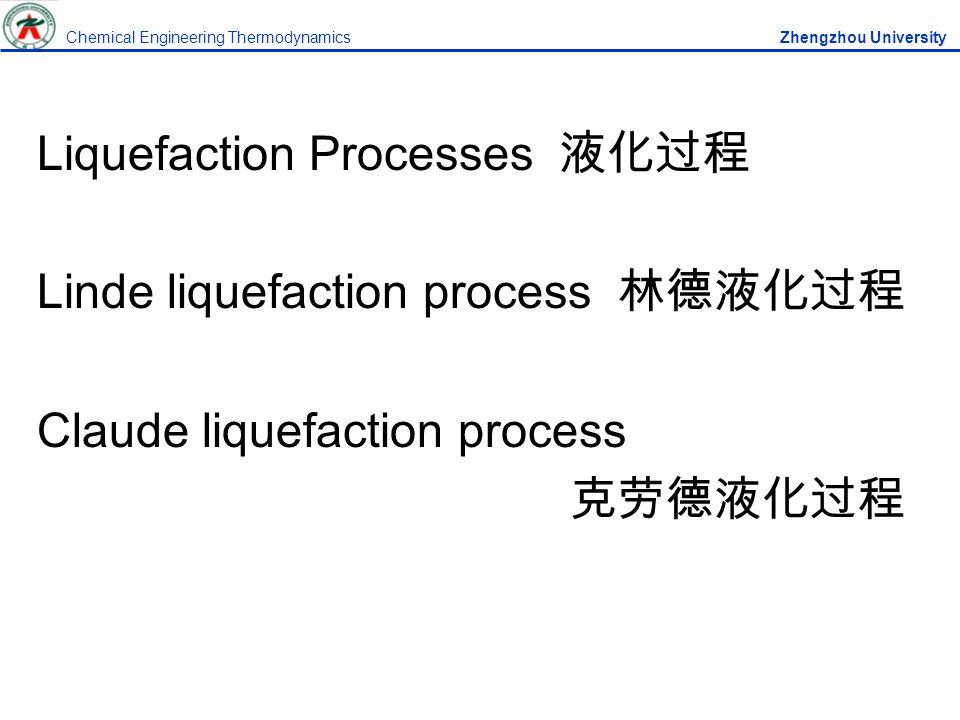 Liquefaction Processes 液化过程 Linde liquefaction process 林德液化过程 Claude liquefaction process 克劳德液化过程 Chemical Engineering Thermodynamics Zhengzhou University