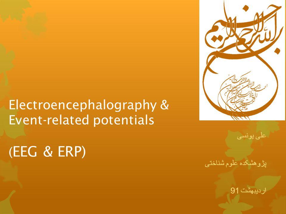 Electroencephalography & Event-related potentials ( EEG & ERP) علی یونسی پژوهشکده علوم شناختی اردیبهشت 91