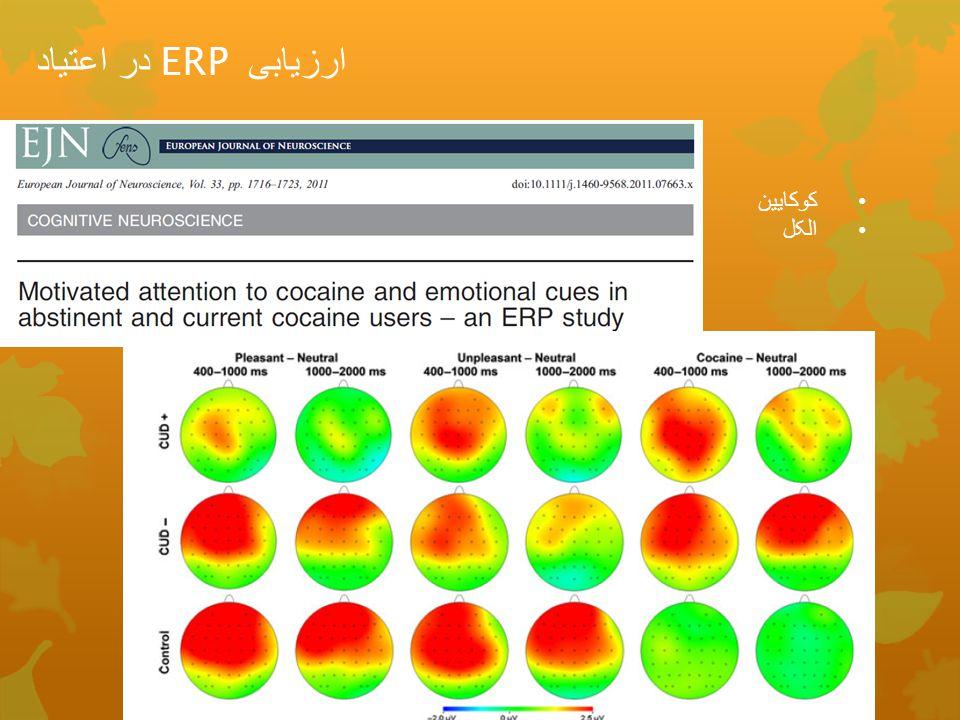 کوکایین الکل ارزیابی ERP در اعتیاد