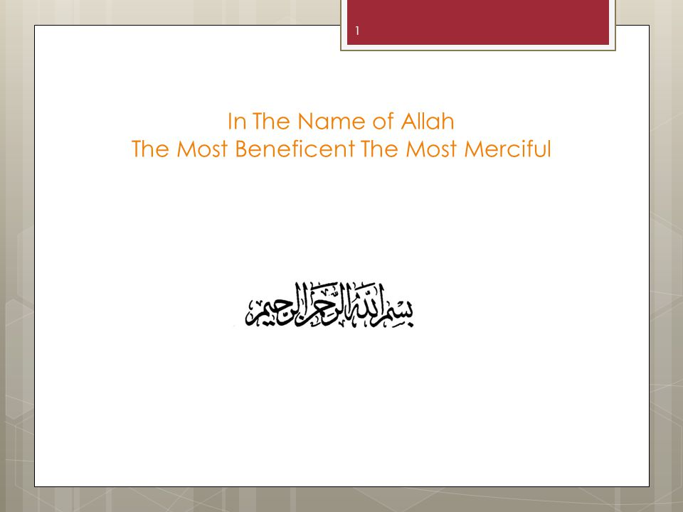 In The Name of Allah The Most Beneficent The Most Merciful 1