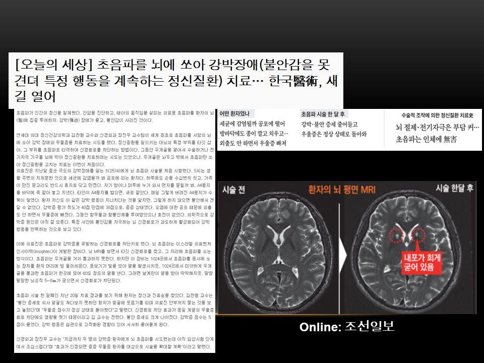 Online: 조선일보