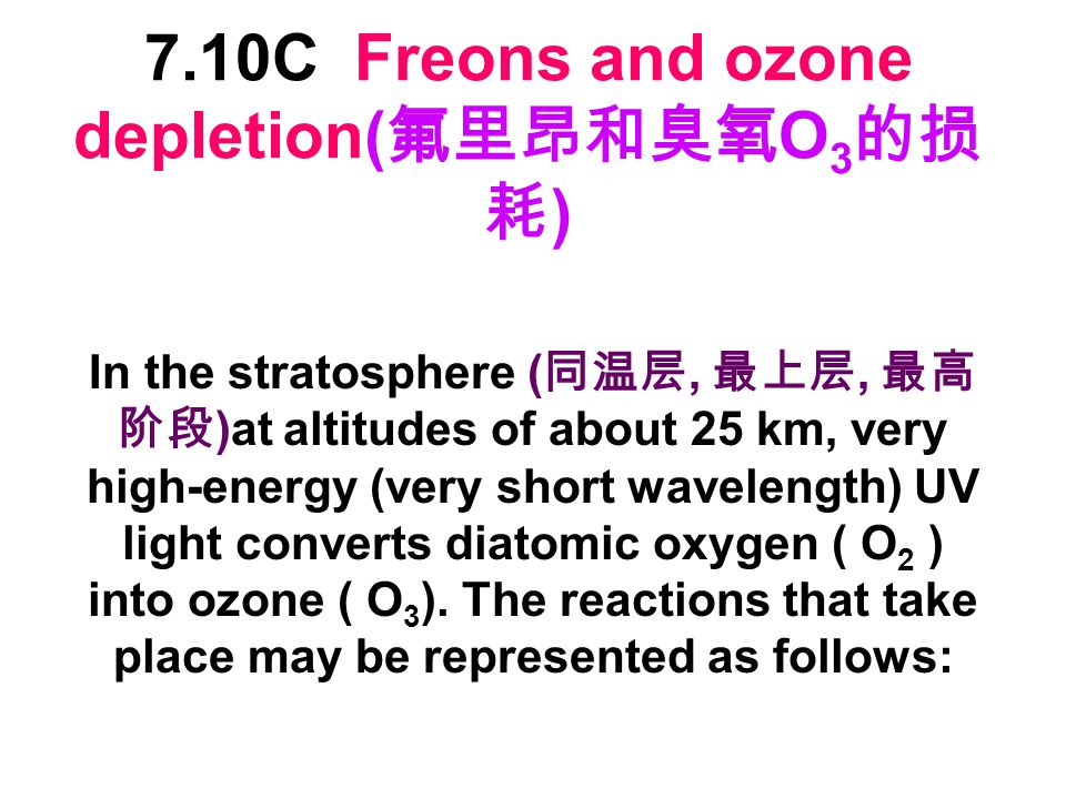 7.10 Other important radical chain reactions 7.10A Combustion of alkanes 7.10B Autoxidation 7.10C Freons and ozone depletion( 氟里 昂和臭氧 O 3 的损耗 )