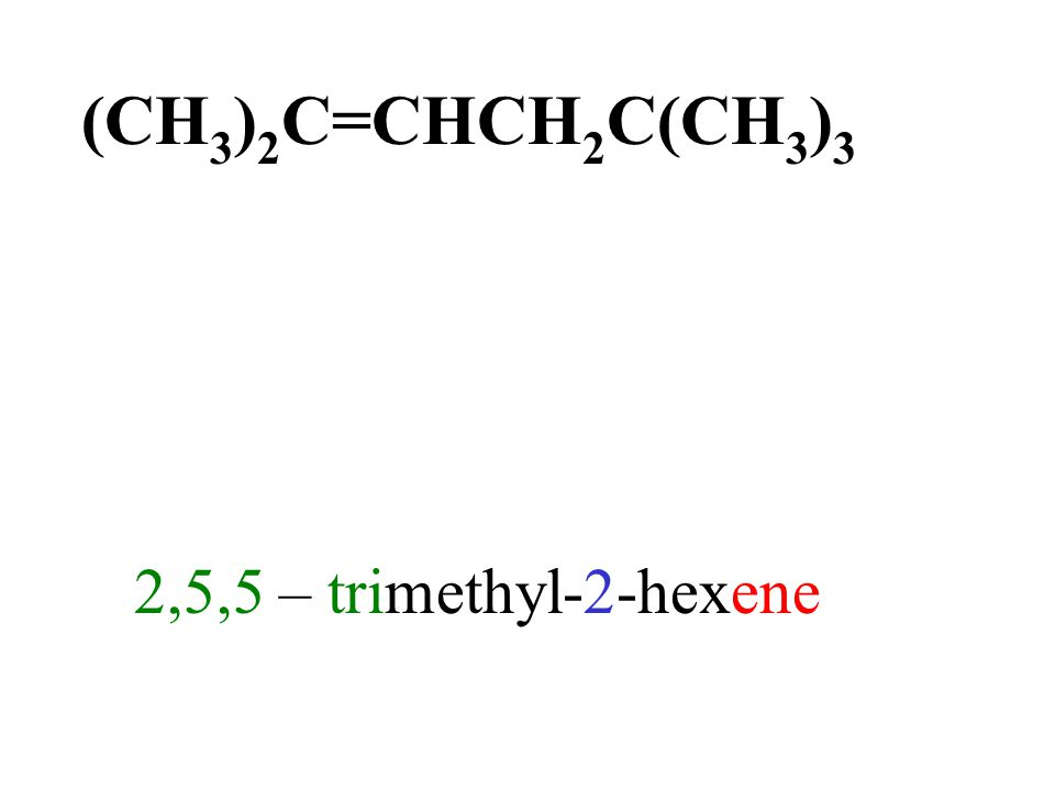 2,5,5 – trimethyl-2-hexene