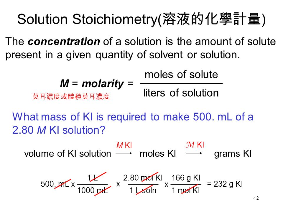 42 Solution Stoichiometry( 溶液的化學計量 ) The concentration of a solution is the amount of solute present in a given quantity of solvent or solution.