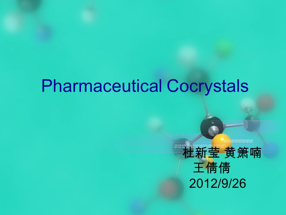 Pharmaceutical Cocrystals 杜新莹 黄箫喃 王倩倩 2012/9/26