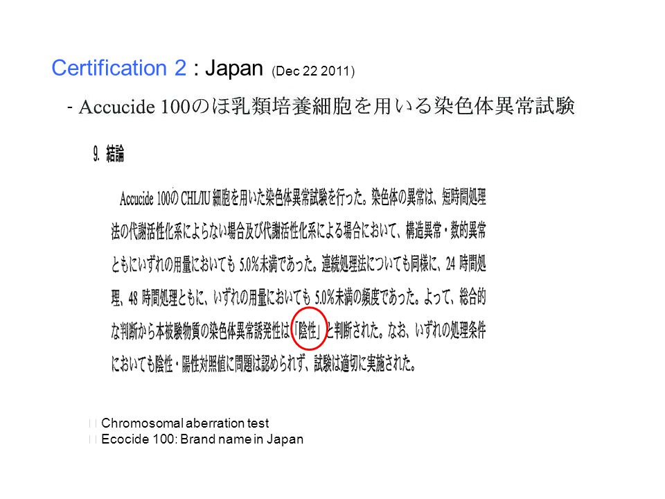 Certification 2 : Japan (Dec 22 2011) ☞ Chromosomal aberration test ※ Ecocide 100: Brand name in Japan -