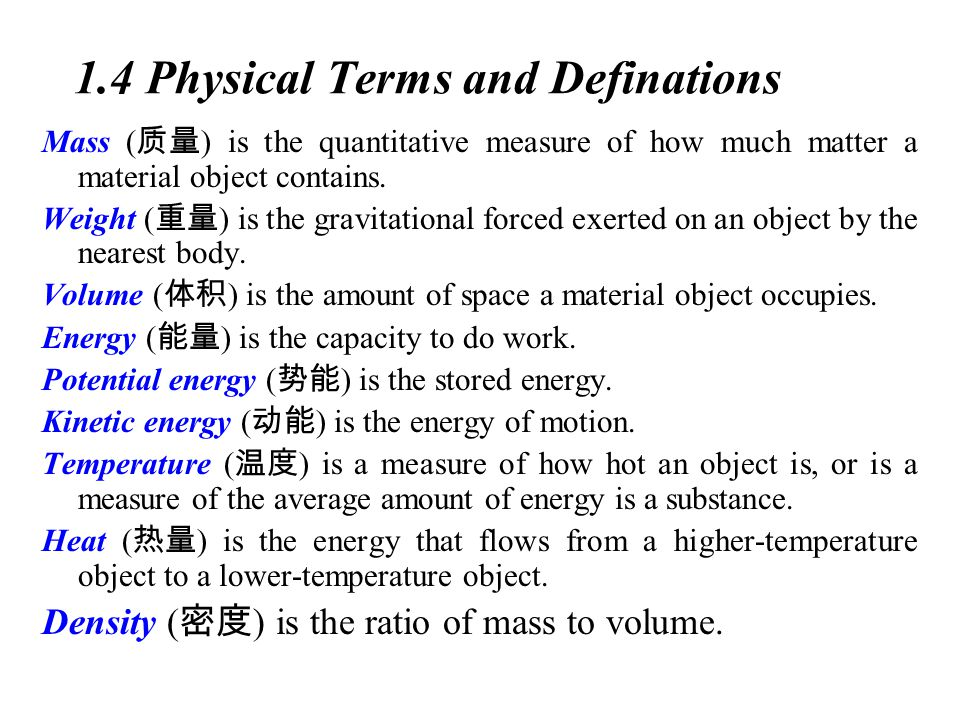 1.4 Physical Terms and Definations Mass ( 质量 ) is the quantitative measure of how much matter a material object contains.