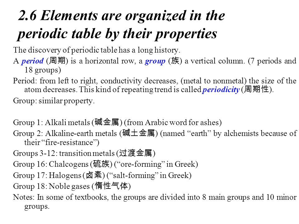 2.6 Elements are organized in the periodic table by their properties The discovery of periodic table has a long history.