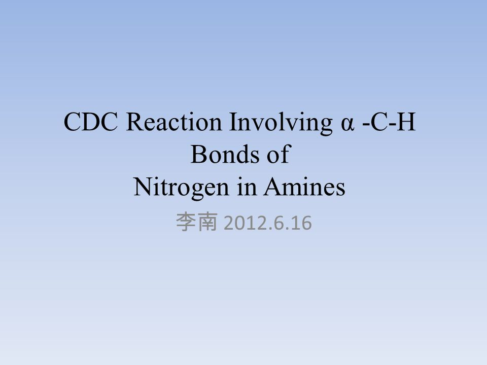CDC Reaction Involving α -C-H Bonds of Nitrogen in Amines 李南 2012.6.16