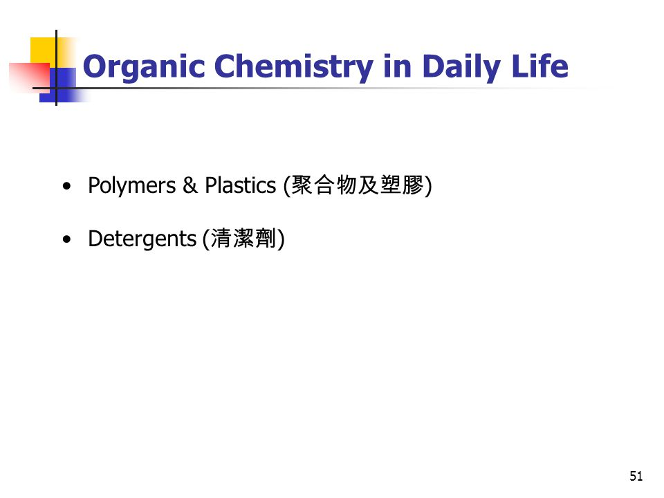 51 Organic Chemistry in Daily Life Polymers & Plastics ( 聚合物及塑膠 ) Detergents ( 清潔劑 )