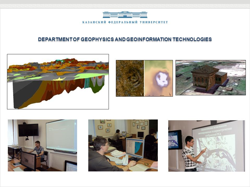 DEPARTMENT OF GEOPHYSICS AND GEOINFORMATION TECHNOLOGIES