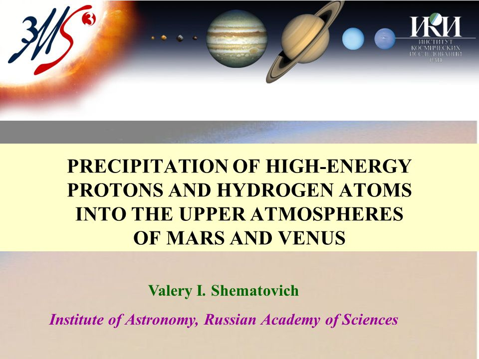 Modeling of the H + and H precipitation into the Martian upper atmosphere basing on the ASPERA-3 data (Mars- Express) In collaboration with: D.V.
