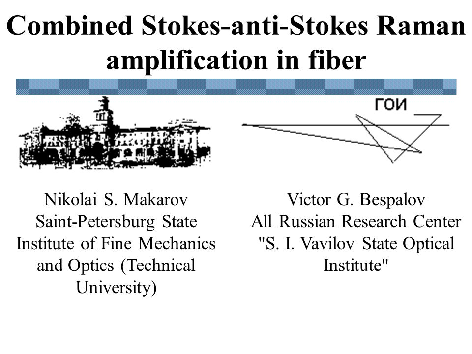 Outline Main goals Principle of quasi-phase matching System of SRS equations Properties of quasi-phase matched SRS Numerical simulations results for fibers Conclusions References