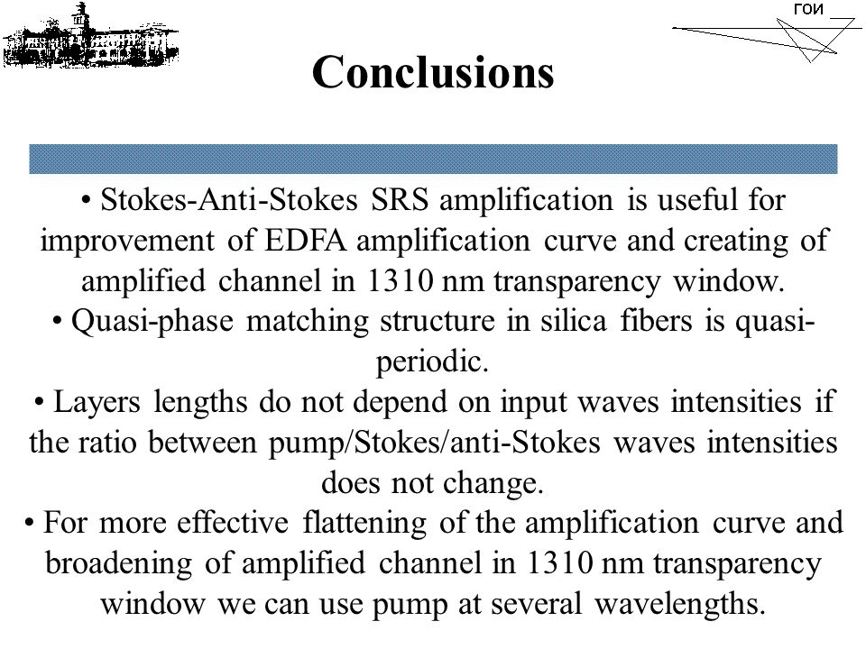 Conclusions Stokes-Anti-Stokes SRS amplification is useful for improvement of EDFA amplification curve and creating of amplified channel in 1310 nm transparency window.