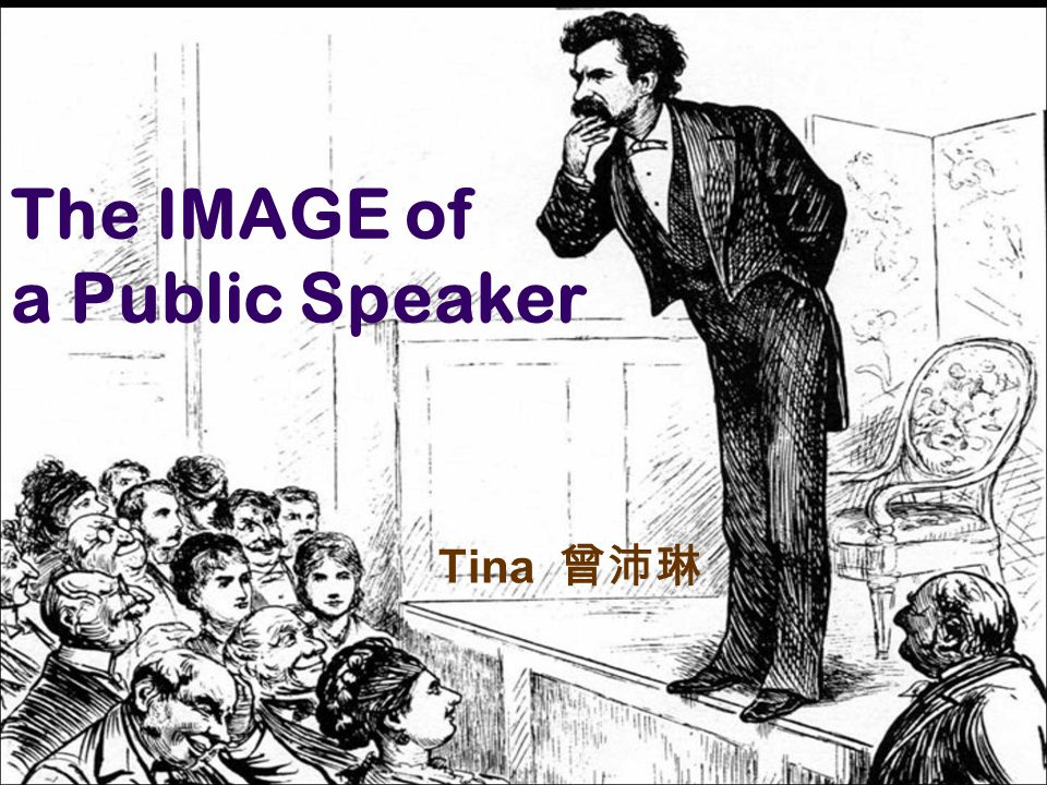 The IMAGE of a Public Speaker Tina 曾沛琳