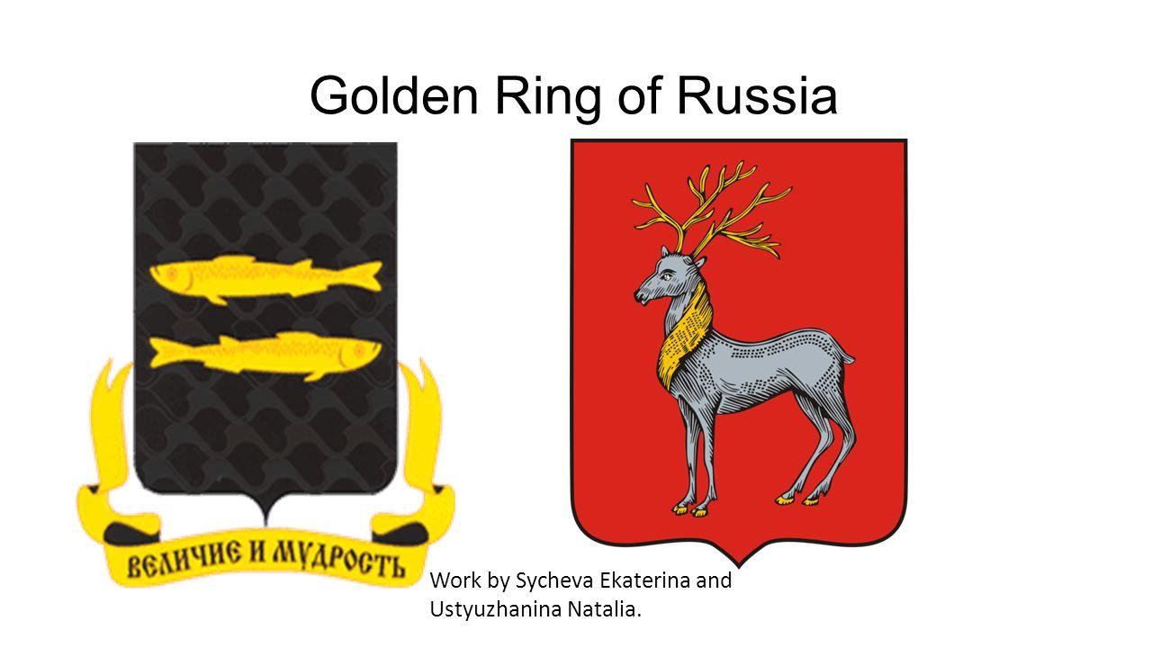 Golden Ring of Russia Work by Sycheva Ekaterina and Ustyuzhanina Natalia.