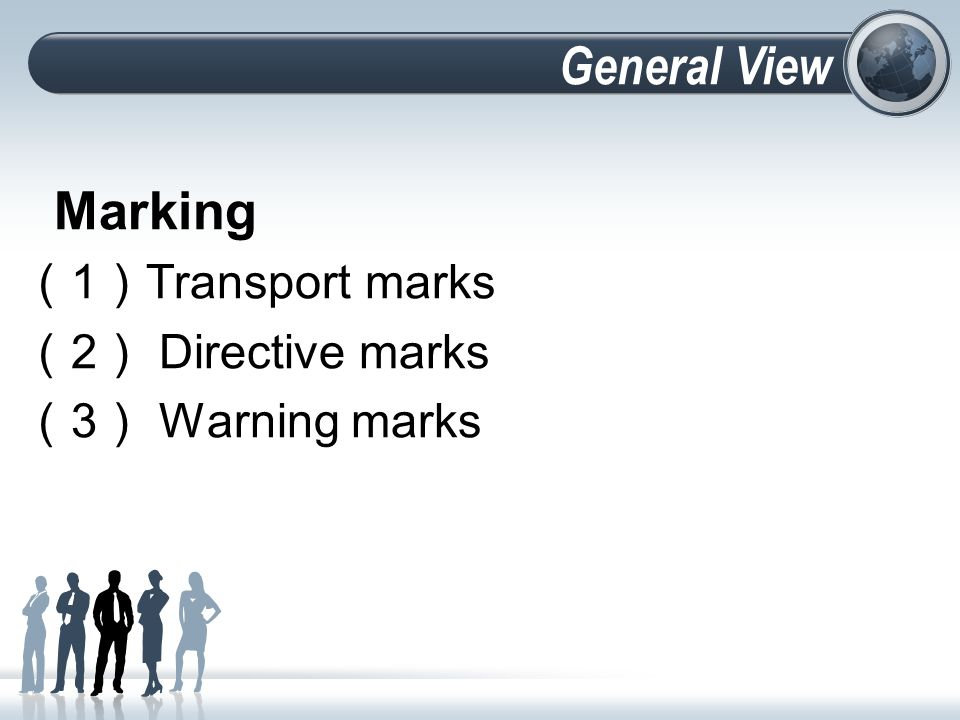 ( 1 ) Transport marks Transport marks often consist of: 1) consignor's or consignee's code name , 2) number of the contract or the L / C , 3) the port of destination , 4) numbers of the packed goods , 5) the name of the country of origin of the goods, 6) weight and dimensions General View