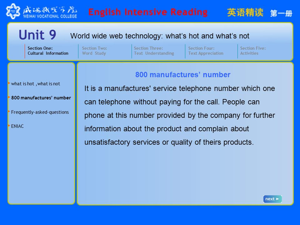World wide web technology: what's hot and what's not Unit 9 Section One: Cultural Information Section Three: Text Understanding Section Four: Text Appreciation Section Five: Activities Section Two: Word Study what is hot,what is not 800 manufactures' number It is a manufactures service telephone number which one can telephone without paying for the call.