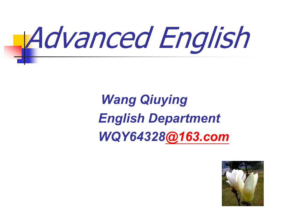 Advanced English Wang Qiuying English Department WQY64328@163.com@163.com