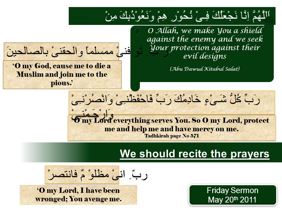 O my Lord everything serves You. So O my Lord, protect me and help me and have mercy on me.