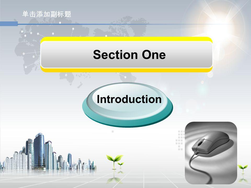 单击添加副标题 Section One Introduction