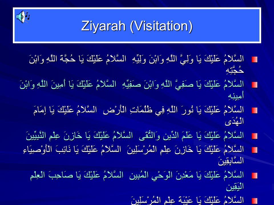 Ziyarah (Visitation) السَّلاَمُ عَلَيْكَ يَا وَلِيَّ اللَّهِ وَابْنَ وَلِيِّهِ السَّلاَمُ عَلَيْكَ يَا حُجَّةَ اللَّهِ وَابْنَ حُجَّتِهِ السَّلاَمُ ع