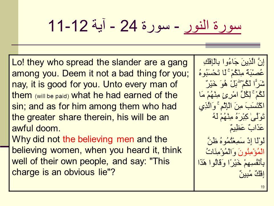 18 سورة المؤمنونسورة المؤمنون - سورة 23 - آية 1-6 Winners indeed are the believers Those who humble themselves in their prayers; Who avoid vain talk; Who are active in deeds of charity; And who guard their private parts (from sin), Except from their wives or the (slaves) that their right hands possess, for then they are not blameworthy, قَدْ أَفْلَحَ الْمُؤْمِنُونَ الَّذِينَ هُمْ فِي صَلَاتِهِمْ خَاشِعُونَ وَالَّذِينَ هُمْ عَنِ اللَّغْوِ مُعْرِضُونَ وَالَّذِينَ هُمْ لِلزَّكَاةِ فَاعِلُونَ وَالَّذِينَ هُمْ لِفُرُوجِهِمْ حَافِظُونَ إِلَّا عَلَىٰ أَزْوَاجِهِمْ أَوْ مَا مَلَكَتْ أَيْمَانُهُمْ فَإِنَّهُمْ غَيْرُ مَلُومِينَ