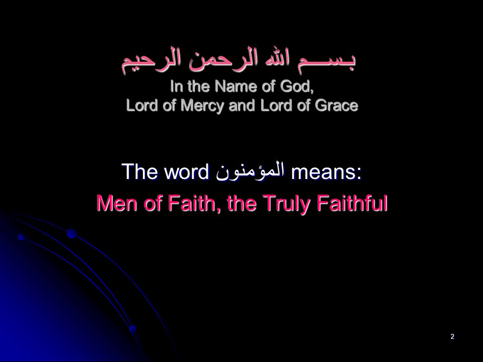 The word Believers المؤمنون in the Quran القرآن عن المؤمنين By A.S.