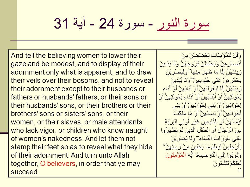 19 سورة النورسورة النور - سورة 24 - آية 11-12 Lo! they who spread the slander are a gang among you. Deem it not a bad thing for you; nay, it is good f