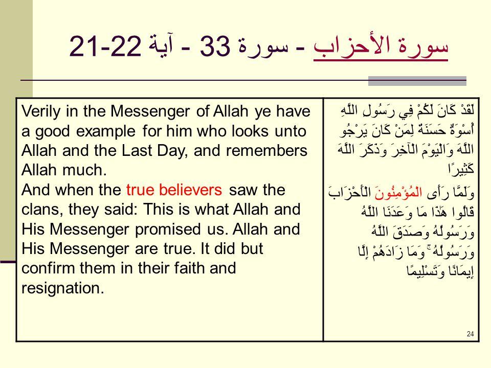 23 سورة الأحزابسورة الأحزاب - سورة 33 - آية 10-11 Behold! they came on you from above you and from below you, and behold, the eyes became dim and the
